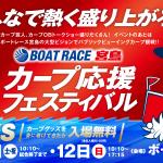 8/11(土)・12(日)にボートレース宮島で「カープ応援フェスティバル」開催!カープOBのトークショーやパブリックビューイングも