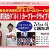 7/4(水)にあらきあきゆき&ボールボーイ佐竹さんによる「カープトークライブ」開催!
