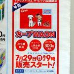 ハッピーワオンとカープ坊やが描かれた「カープWAON」が登場!7/29(日)9:00販売スタート