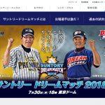 本日7/30(月)18:00~「サントリードリームマッチ2018」開催!
