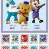 オリジナルフレーム切手「広島を応援しよう!!~スラィリー・サンチェ・ぽすくま~」7/30(月)発売!