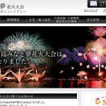 本日7/28(土)「2018広島みなと夢花火大会」開催!※天候不良のため中止になりました