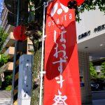 7/14(土)・15(日)の2日間「牛田ほおずき祭り」が開催!