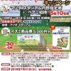 ゆめタウンやゆめマートで「広島東洋カープ応援キャンペーン」開催中!7/31(火)まで