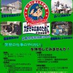 「県警坊や」も応援!警察の仕事に興味のある方に向けた「ポリスガイダンス」が8/9(木)に開催