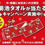 本日7/1(日)~サントリー「菊池タオルが当たる」キャンペーン開催!7/31(火)まで