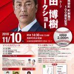 町制施行100周年記念として11/10(土)に熊野町でカープOB黒田博樹さんのトークショー開催!