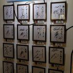 広島の高校出身プロ野球選手によるサイン・メッセージ色紙が「ぽるぽるSTUDIO」で展示中!