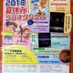 5-Daysこども文化科学館(広島市こども文化科学館)で「2018夏休みプラネタリウム」開催!