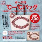 ラッピング紙面デザインの「ポーチ付℃ー℃(ドード)バッグ」が明日7/21(土)発売!