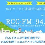 9/30(日)RCC-FM三次中継局が開局!ワイドFMが三次市や安芸高田市、庄原市でも聴けるように