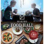 「MARIHO FOOD HALL by るるぶキッチン」が本日7/6(金)にオープン!