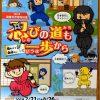 広島市健康づくりセンター 健康科学館で忍者になりきるイベント「忍びの道も一歩から」が開催!