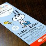 本日7/24(火)~広島三越でサイエンスアート展「スヌーピー・ファンタレーション」が開催!