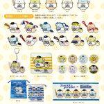 サンエックスから「すみっコぐらし×プロ野球12球団コラボシリーズ」が発売!