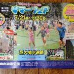 巨大噴水迷路が楽しめる!広島市植物公園で「サマーフェア」が開催、 7/21(土)~8/30(木)