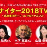 8/7(火)に「ピースナイター2018TV観戦会 in TAU」が開催!応募締切は明日8/1(水)17:00