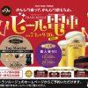 広島市内を走る真っ赤な「トランルージュ ビール電車」が今年も運行中!9/30(日)まで