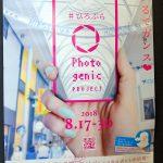 本通り商店街を歩いて映える写真を撮ろう!本日8/17(金)~「ひろしまぶらフォト2018」が開催