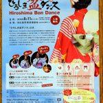 本日8/11(土)旧広島市民球場跡地で「ひろしま盆ダンス」開催!入場無料です