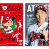 カープ雑誌購入で観戦チケットやサインボールが当たるキャンペーン開催中!8/24(金)まで
