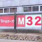 8/15(水)にマジック32が点灯!広島市内ではあちこちでカウントダウンボードが