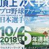 10/6(土)に宮﨑で「2018年プロ野球ファーム日本選手権」開催!チケット販売は本日8/21(火)~