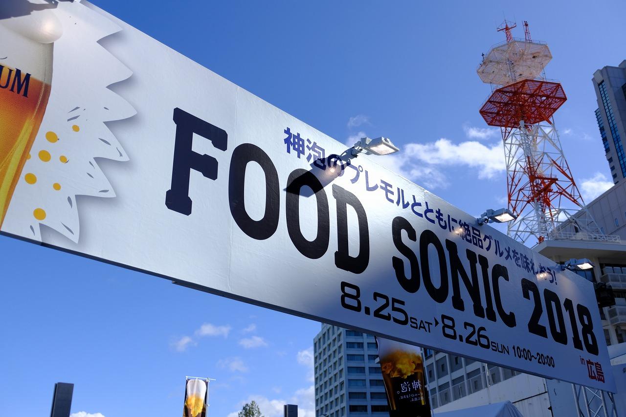 食べログ点数3.5以上の飲食店が!旧広島市民球場跡地で「FOOD ...