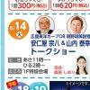 フジグラン神辺で8/14(火)にカープOB安仁屋さん&山内さんのトークショー開催!