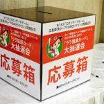 カープ観戦チケットなどが当たる「ララ福屋カード大抽選会」開催中!8/29(水)まで