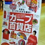 福屋で開催される恒例の「真夏のカープ百貨店」今年は8/9(木)~8/15(水)!Webでも購入可
