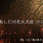 約16,000発の花火が打ち上げられる「あしだ川花火大会2018」は本日8/15(水)19:30~