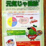 「元気じゃ健診」を受診して「広島市限定カープ坊やデザイン保険証ケース」を当てよう!