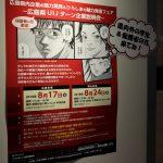 広島で就職を!「広島県UIJターン企業説明会」が本日8/17(金)に「紙屋町シャレオ 」で開催