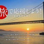 ~旅で応援しよう~「JAL豪雨復興応援キャンペーン」!東京(羽田)-岡山・広島線8,000円~