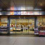 広島駅の「新幹線名店街」が9/2(日)に閉館!9/6(木)には「ekie」に51店舗がOPEN