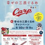 カープとコラボ 「夏の幸せの三原ぐるめキャンペーン」開催!明日8/10(金)~9/9(日)