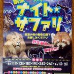 安佐動物公園で夏恒例の夜間開園「納涼 ナイト☆サファリ」が8/11~9/2までの土・日に開催!