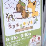 可愛いイラストがいっぱい!本日8/31(金)より広島パルコで「タヌキとキツネ展」開催