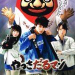 平成30年7月豪雨復興支援として「やっさだるマン」と「海すずめ」のチャリティ上映会が9/8(土)に渋谷で開催!