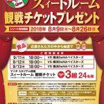 本日8/9(木)~ゆめタウン・ゆめマートで「広島東洋カープ スィートルーム観戦チケットプレゼント」キャンペーン開催!