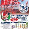 youmeグループとカゴメ共同企画「カゴメ商品を買ってカープを応援しよう! 広島東洋カープ観戦チケットプレゼントキャンペーン!!」開催!