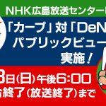 マジック2で明日9/23(日)にも!NHK広島放送センタービルではパブリックビューイング開催