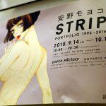 「働きマン」や「さくらん」「ハッピー・マニア」など!「安野モヨコ展 STRIP!」開催中