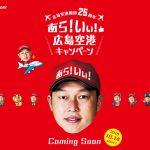 広島空港開港25周年記念で新井さんコラボ「あら!いぃ!広島空港キャンペーン」開催!