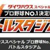 「ダイワハウススペシャル プロ野球No.1決定戦 バトルスタジアム」が12/6(木)開催!