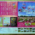 備北丘陵公園で9/15(土)~「備北コスモスピクニック2018」開催!無料入園日も