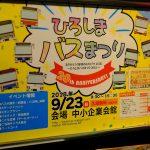 広島市中小企業会館で本日9/23(日)「第20回 ひろしまバスまつり」開催!