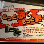 3/20(月)~「PASPYカープ観戦企画」開催!「PASPY」で広電電車・広電バスに乗ってカープ観戦チケットを当てよう
