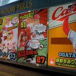 広島本通商店街に2018カープの軌跡を振り返る応援パネルが!マジック2になった市内の様子も